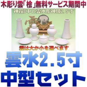 神具 神具セット セトモノB中 雲水彫神鏡2.5寸 木彫り雲 おまかせ工房|omakase-factory