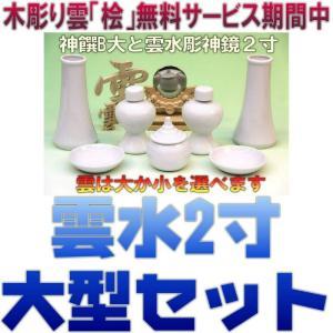 神具 神具セット セトモノB大 雲水彫神鏡2寸 木彫り雲 おまかせ工房|omakase-factory