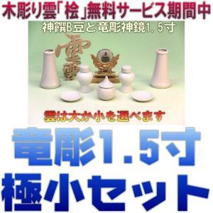 神具 神具セット セトモノB豆 竜彫神鏡1.5寸 木彫り雲 おまかせ工房|omakase-factory