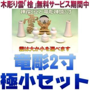 神具 神具セット セトモノB豆 竜彫神鏡2寸 木彫り雲 おまかせ工房|omakase-factory