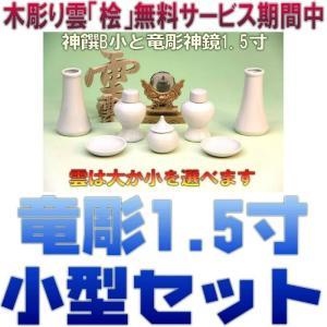 神具 神具セット セトモノB小 竜彫神鏡1.5寸 木彫り雲 おまかせ工房|omakase-factory