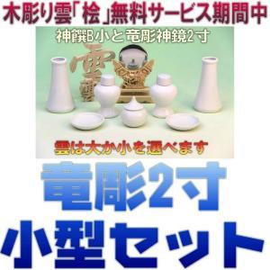 神具 神具セット セトモノB小 竜彫神鏡2寸 木彫り雲 おまかせ工房|omakase-factory