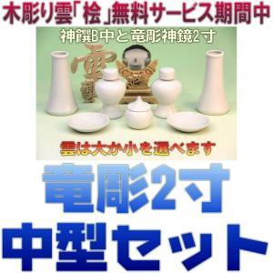 神具 神具セット セトモノB中 竜彫神鏡2寸 木彫り雲 おまかせ工房|omakase-factory