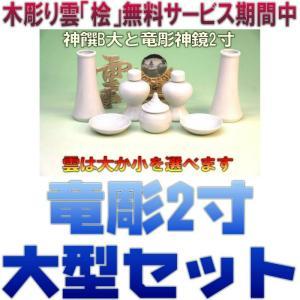 神具 神具セット セトモノB大 竜彫神鏡2寸 木彫り雲 おまかせ工房|omakase-factory