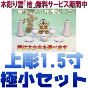 神具 神具セット セトモノB豆 上彫神鏡1.5寸 木彫り雲 おまかせ工房|omakase-factory
