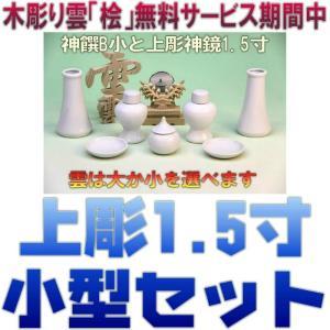 神具 神具セット セトモノB小 上彫神鏡1.5寸 木彫り雲 おまかせ工房|omakase-factory