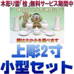 神具 神具セット セトモノB小 上彫神鏡2寸 木彫り雲 おまかせ工房|omakase-factory