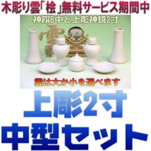 神具 神具セット セトモノB中 上彫神鏡2寸 木彫り雲 おまかせ工房|omakase-factory