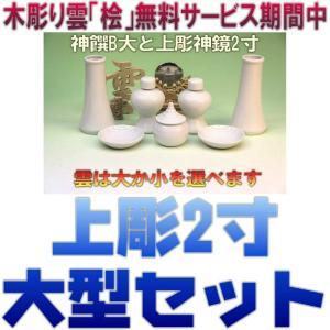 神具 神具セット セトモノB大 上彫神鏡2寸 木彫り雲 おまかせ工房|omakase-factory
