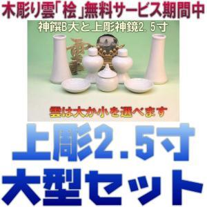 神具 神具セット セトモノB大 上彫神鏡2.5寸 木彫り雲 おまかせ工房|omakase-factory