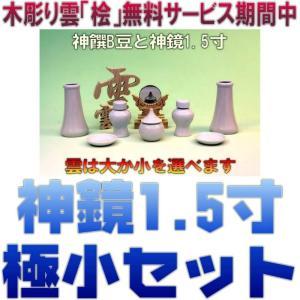 神具 神具セット セトモノB豆 神鏡1.5寸 木彫り雲 おまかせ工房|omakase-factory