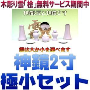 神具 神具セット セトモノB豆 神鏡2寸 木彫り雲 おまかせ工房|omakase-factory