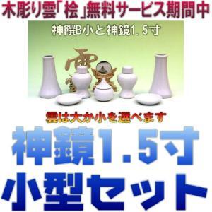 神具 神具セット セトモノB小 神鏡1.5寸 木彫り雲 おまかせ工房|omakase-factory