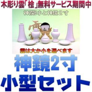 神具 神具セット セトモノB小 神鏡2寸 木彫り雲 おまかせ工房|omakase-factory
