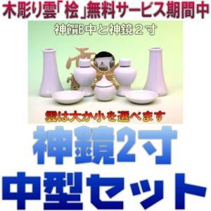 神具 神具セット セトモノB中 神鏡2寸 木彫り雲 おまかせ工房|omakase-factory