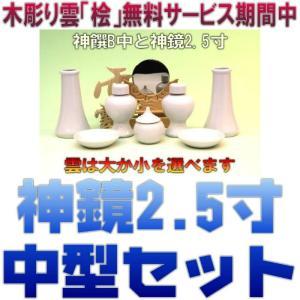 神具 神具セット セトモノB中 神鏡2.5寸 木彫り雲 おまかせ工房|omakase-factory