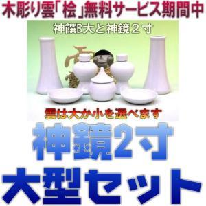 神具 神具セット セトモノB大 神鏡2寸 木彫り雲 おまかせ工房|omakase-factory