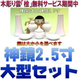 神具 神具セット セトモノB大 神鏡2.5寸 木彫り雲 おまかせ工房|omakase-factory