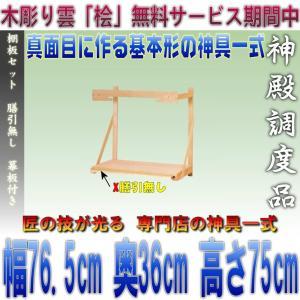 神棚 棚板セット 膳引無し 幕板付き No.7 外寸幅76.5cm x高さ75cm x奥行き36cm おまかせ工房|omakase-factory
