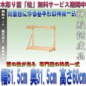 神棚 棚板セット 膳引付き 幕板付き No.8 上品 外寸幅61.5cm x高さ60cm x奥行き31.5cm|omakase-factory
