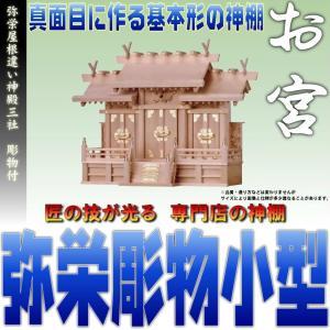 神棚 三社 弥栄 屋根違い三社 彫物付 小型 尾州桧 上品|omakase-factory