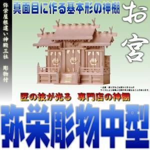 神棚 三社 弥栄 屋根違い三社 彫物付 中型 尾州桧 上品|omakase-factory