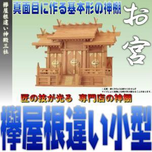 神棚 三社 欅 けやき ケヤキ 屋根違い三社 小型 上品|omakase-factory