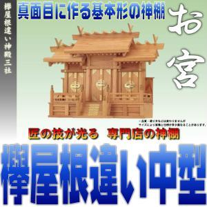 神棚 三社 欅 けやき ケヤキ 屋根違い三社 中型 上品|omakase-factory