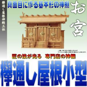 神棚 三社 欅 けやき ケヤキ 通し屋根三社 小型 上品|omakase-factory
