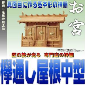 神棚 三社 欅 けやき ケヤキ 通し屋根三社 中型 上品|omakase-factory
