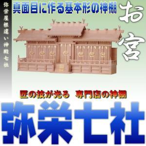 神棚 七社 弥栄 屋根違い七社 尾州桧 上品|omakase-factory
