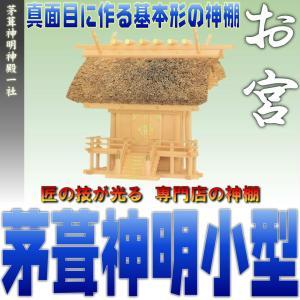 神棚 一社 茅葦 神明 一社 小型 おまかせ工房|omakase-factory