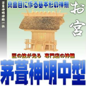 神棚 一社 茅葦 神明 一社 中型 おまかせ工房|omakase-factory