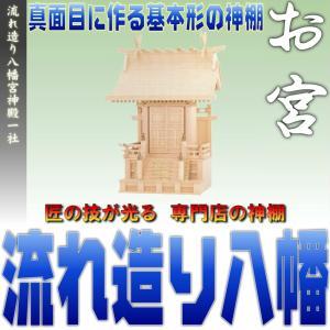 神棚 一社 流れ造り 八幡 宮一社 上品|omakase-factory