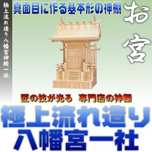 神棚 一社 極上流れ造り 八幡 宮一社 上品|omakase-factory