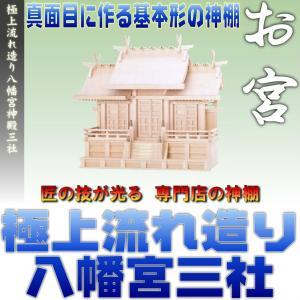 神棚 三社 極上流れ造り 八幡 宮三社 おまかせ工房|omakase-factory