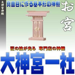 神棚 一社 大神宮一社 尾州桧 小型のコンパクト神棚 おまかせ工房|omakase-factory