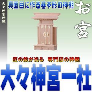 神棚 一社 大々神宮一社 尾州桧 小型のコンパクト神棚 おまかせ工房|omakase-factory