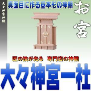 神棚 一社 大々神宮一社 尾州桧 上品 小型のコンパクト神棚 omakase-factory