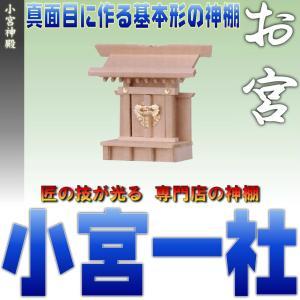 神棚 一社 小宮一社 尾州桧 小型のコンパクト神棚 おまかせ工房|omakase-factory