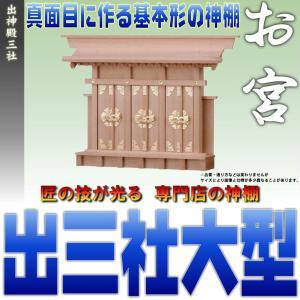 神棚 三社 出薄型三社 尾州桧 大型 通し屋根三社 おまかせ工房|omakase-factory