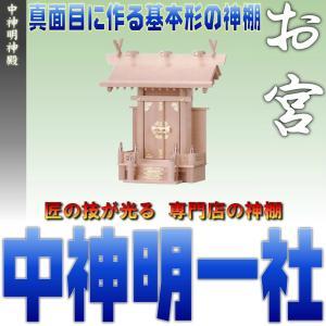 神棚 一社 中神明 一社 尾州桧 小型のコンパクト神棚 おまかせ工房|omakase-factory