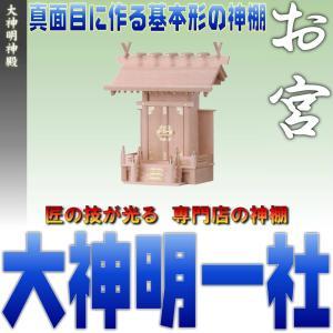 神棚 一社 大神明 一社 尾州桧 小型のコンパクト神棚 おまかせ工房|omakase-factory