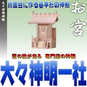 神棚 一社 大々神明 一社 尾州桧 小型のコンパクト神棚 おまかせ工房|omakase-factory