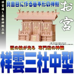 神棚 三社 祥雲 通し屋根三社 中型 尾州桧 上品|omakase-factory