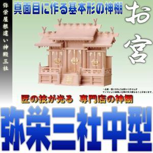 神棚 三社 弥栄 屋根違い三社 中型 尾州桧 上品|omakase-factory