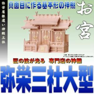 神棚 三社 弥栄 屋根違い三社 大型 尾州桧 上品|omakase-factory