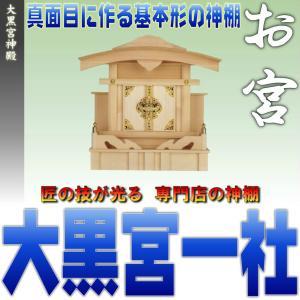 神棚 一社 大黒宮一社 尾州桧 小型のコンパクト神棚 おまかせ工房|omakase-factory
