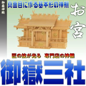 神棚 三社 御嶽三社 尾州桧 上品|omakase-factory