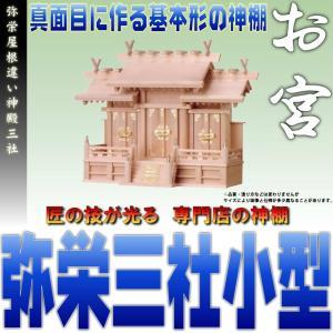 神棚 三社 弥栄 屋根違い三社 小型 尾州桧 上品|omakase-factory